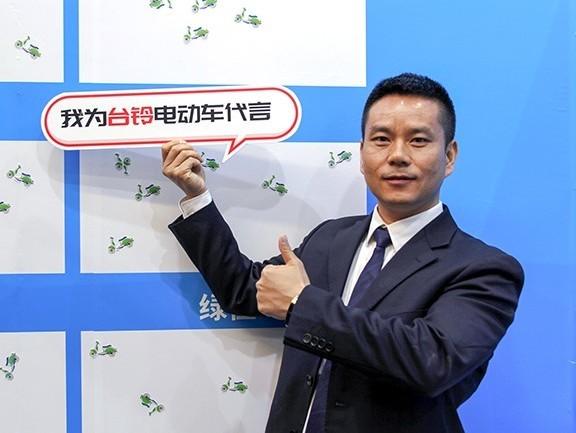 台铃胡东文:为世界提供绿色出行服务