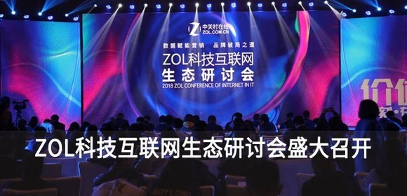 ZOL科技互联网生态研讨会盛大召开