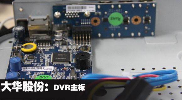 大华DVR内部细节图1