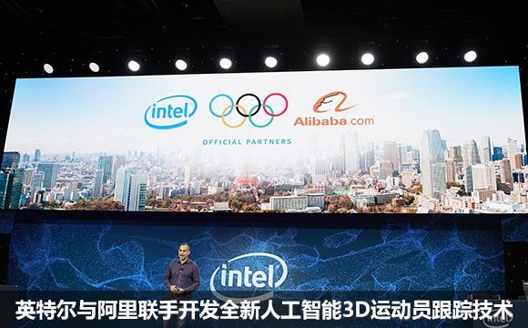 英特尔与阿里联手开发全新人工智能3D运动员跟踪技术