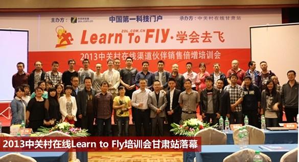 2013中关村在线Learn to Fly培训会甘肃站落幕