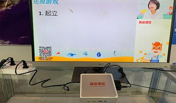 高途课堂定制Mini PC专用教育学习机