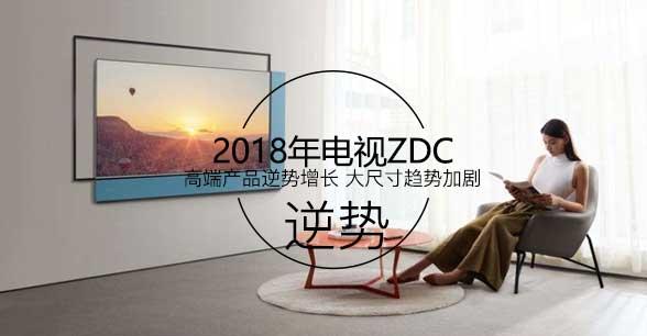 2018年电视ZDC:高端产品逆势增长 大尺寸趋势加剧