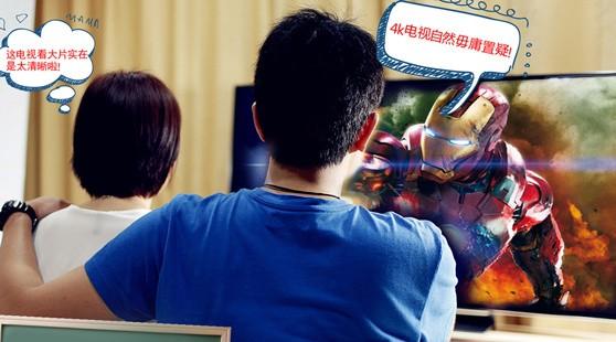 80后准夫妻 火眼金睛智选4K智能云电视