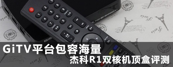 GiTV平台包容海量 杰科R1双核机顶盒评测