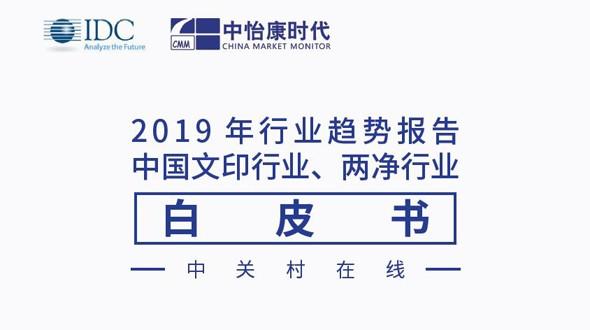2019年行业趋势报告 中国文印行业、两净行业白皮书