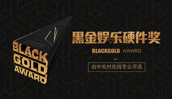 点击前往黑金娱乐硬件奖专题页面