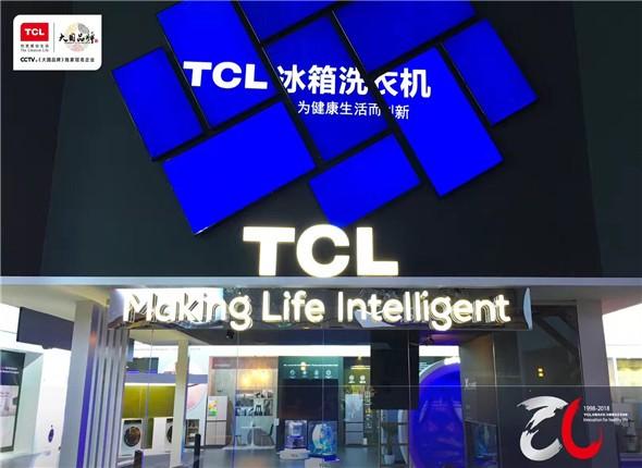 TCL洗衣机获科技产品大奖