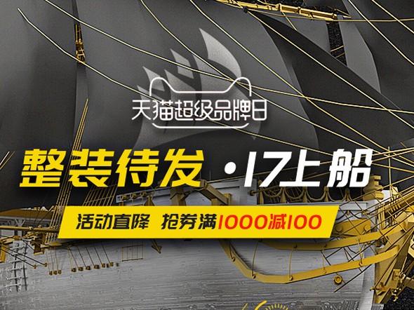 618来了 美商海盗船京东天猫狂欢开启