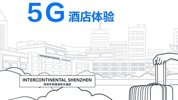 5G酒店体验