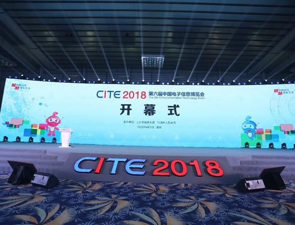 CITE2018|开幕式来袭,速来围观吧~
