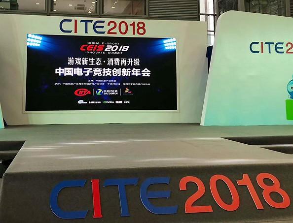 ZOL承办中国电子竞技创新年会圆满结束