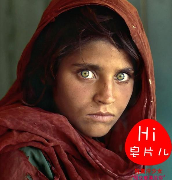 Hi,皂片儿:《阿富汗少女》(第24期)