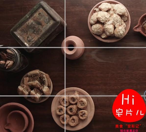 "Hi皂片儿:美食""变形记""(第14期)"