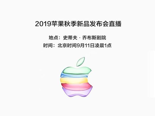 苹果发布会_2019苹果秋季新品发布会