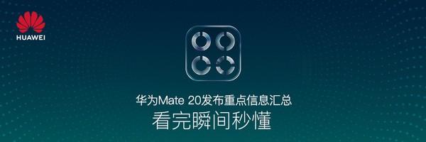 华为Mate 20发布重点信息汇总