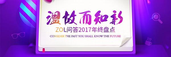 温故而知新!ZOL问答2017年终盘点