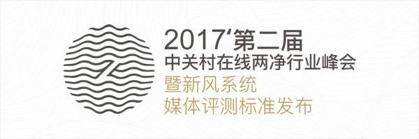 2017第二届两净峰会
