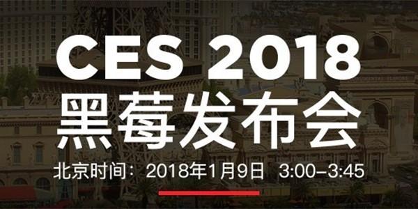 CES 2018 媒体日:黑莓发布会直播