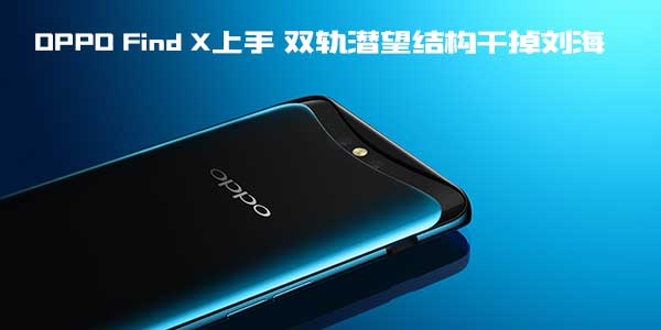 OPPO Find X上手 双轨潜望结构干掉刘海
