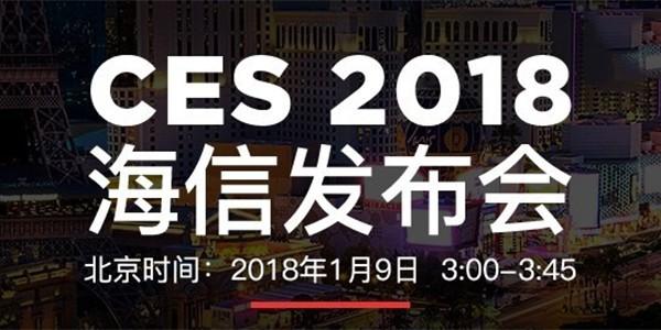 CES 2018 媒体日:海信发布会直播