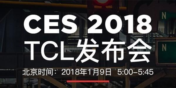 CES 2018 媒体日:TCL发布会直播