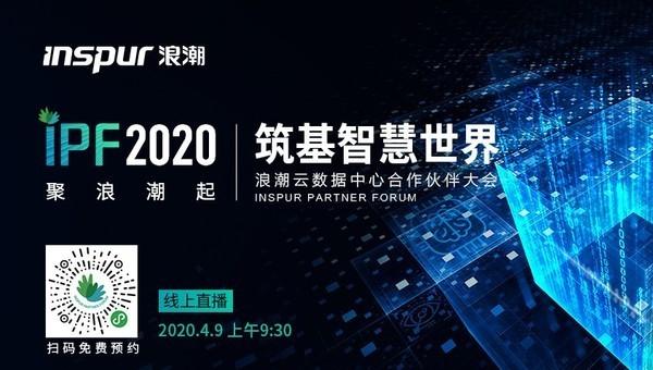 """IPF2020即将开启:元脑生态为产业AI按下""""加速键"""""""