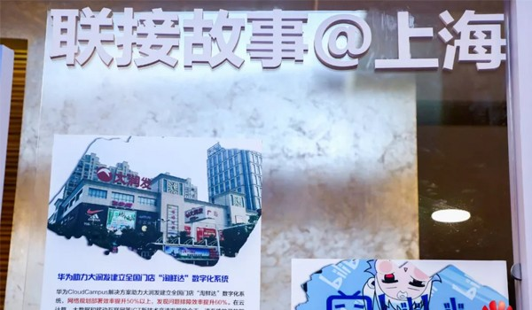 华为网络创新技术峰会2019・上海站金句集锦
