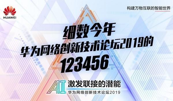 细数今年华为网络创新技术论坛的123456