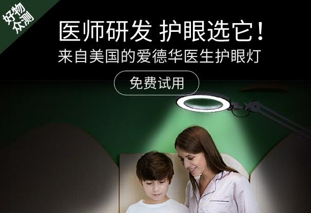 医师研发 护眼选它!来自美国的爱德华医生护眼灯免费试用
