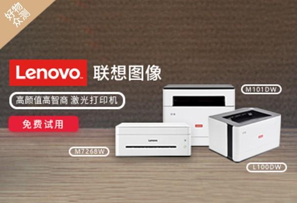 高颜值高智商 联想激光打印机免费试用