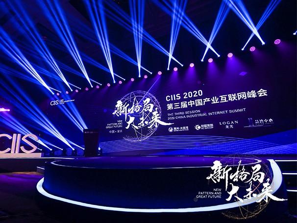 第三届中国产业互联网峰会盛大开幕!