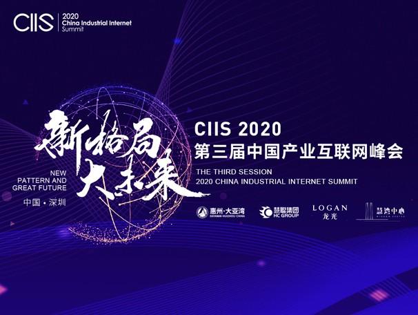 第三届中国产业互联网峰会开幕在即