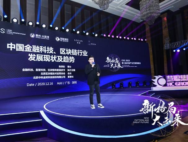 朱烨东:金融科技、区块链发展进程加快