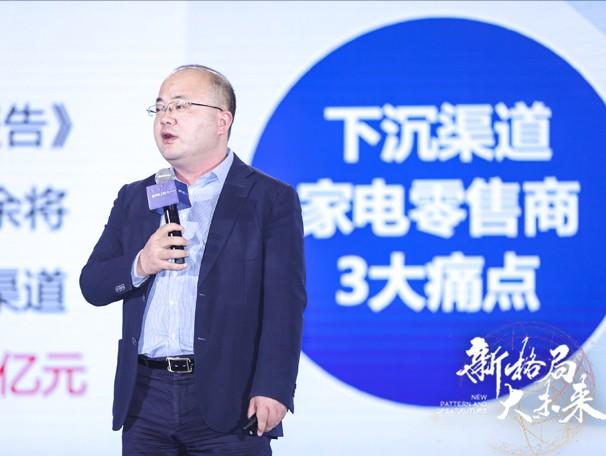 家电汇CEO陈晨:打造家电产业路由器的大风口