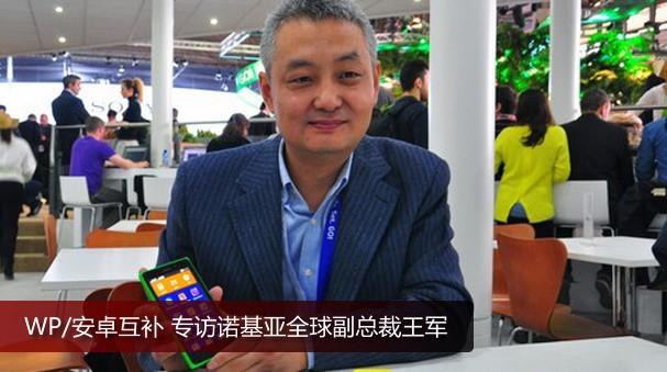 WP/安卓互补 专访诺基亚全球副总裁王军
