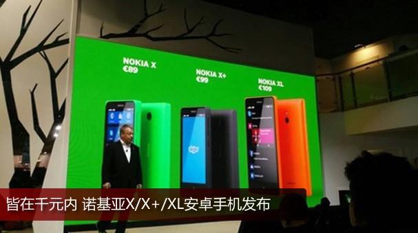 皆在千元内 诺基亚X/X+/XL安卓手机发布