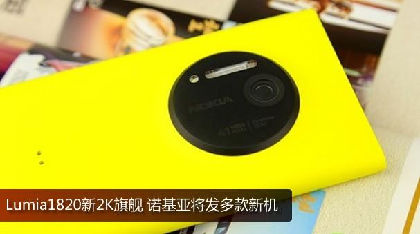 Lumia1820新2K旗舰 诺基亚将发多款新机