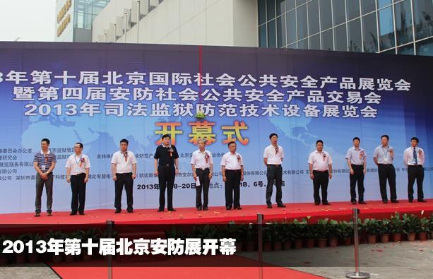 2013北京安防展:高清引发监控潜力升级