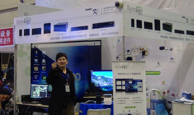 国亿国际参加郑州电子展