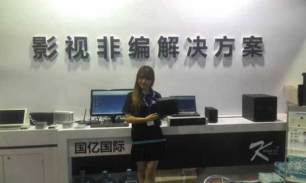 国亿国际参加北京BIRTV展会