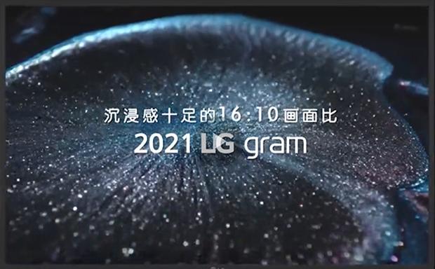 2021 LG gram 16大屏轻薄本新品开箱