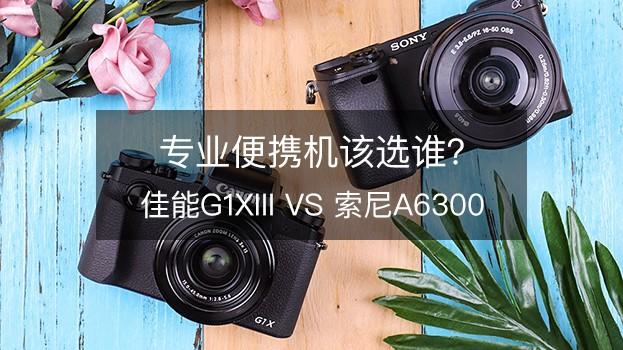 摄影玩家必看 如何选择一款专业便携机?