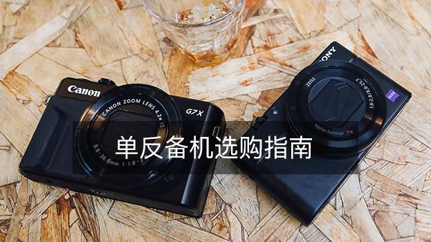 单反也需好帮手 备用相机选择指南