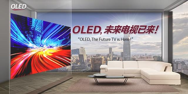 OLED电视:强势抢滩高端电视市场