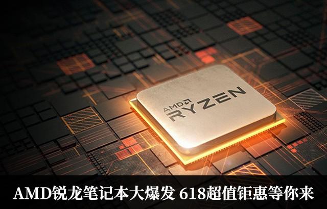 AMD锐龙笔记本大爆发 618超值钜惠等你来