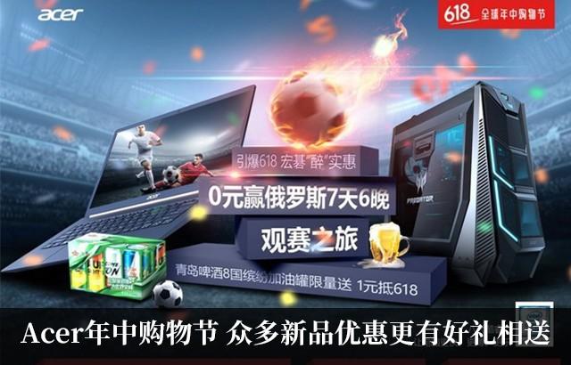 Acer年中购物节 众多新品优惠更有好礼相送