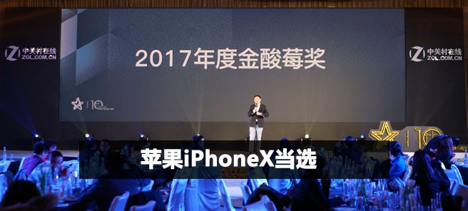 ZOL年度科技大会金酸莓奖公布:苹果iPhoneX当选