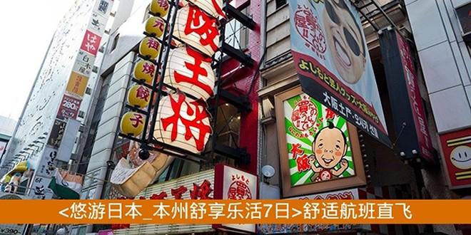 <悠游日本_本州舒享乐活7日>