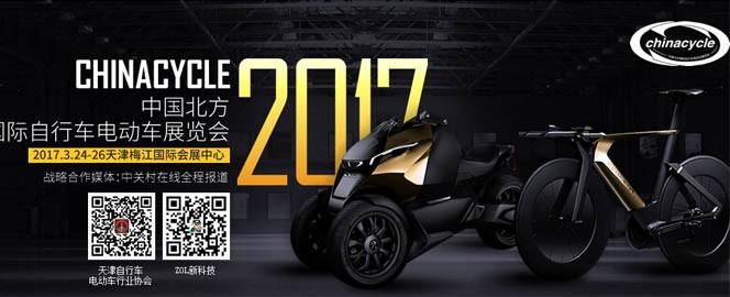 2017中国北方电动车自行车展览会